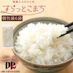 送料無料 こんにゃく米 乾燥 お試しセット 60g x 6袋 糖質制限 糖質オフ こんにゃくライス ダイエット食品
