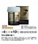 GIGA SPEED POWDER(30g) GS4001 特別商品!!限定販売
