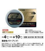 GIGA SPEED SOLID(10g) GS4003 特別商品!!限定販売