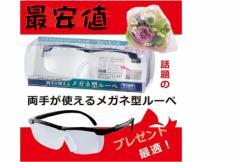 メガネタイプルーペ 男女兼用  送料無料 メガネ 拡大鏡 眼鏡 めがね ルーペ