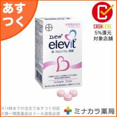 エレビット 90粒 バイエル薬品 葉酸マルチビタミンサプリメント 妊活・妊娠中の方におすすめ 送料無料