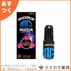 【第1類医薬品】 ミノグロウ 60mL ローション 育毛剤 発毛剤