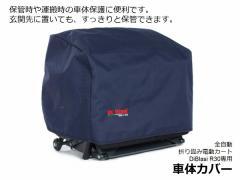 自由に動ける喜びをお届けします。日本初!全自動折りたたみ 電動カート DiBlasi R30 専用<車体カバー>
