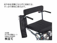 自由に動ける喜びをお届けします。日本初!全自動折りたたみ 電動カート DiBlasi R30 専用<傘立て>