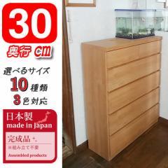 奥行30cm 薄型チェスト (エール)  送料無料 完成品 国産 日本製 ランドリーチェスト ランドリー収納 チェスト タンス