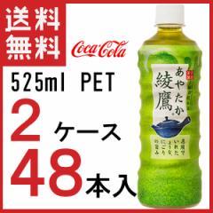 綾鷹 525mlPET  × 48本価格は1本あたりの価格です。 ご注文は48本単位で!!【500mlPET×2ケース】 あ