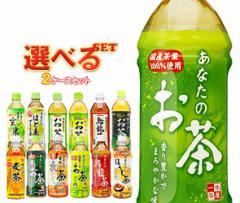 【送料無料】サンガリア お茶シリーズ 選べる2ケースセット 500mlペットボトル×48(24×2)本入