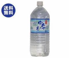 【送料無料・2ケースセット】あさみや 湯浅名水 ゆあさの水 2Lペットボトル×6本入×(2ケース)