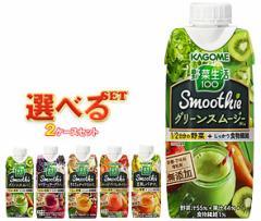 【送料無料】カゴメ 野菜生活100 Smoothie(スムージー) 330ml紙パック 選べる2ケースセット 330ml紙パック×24(12×2)本入