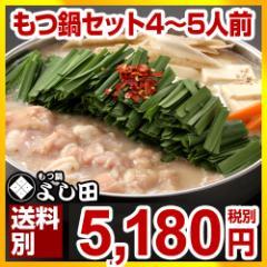 博多国産牛生もつ鍋セット(4~5人前)【野菜無し】