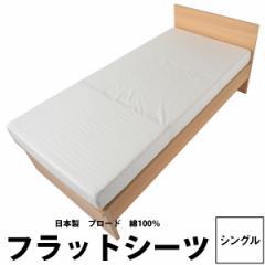 東京西川 beaute ボーテ フラットシーツ 1枚布 シングル 150×260cm ツイル BE1510 綿100% 日本製 敷き布団 マットレス
