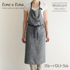 【リーノ・エ・リーナ/Lino e Lina】リネンフルエプロン マノン<ブルーパストラル>A304