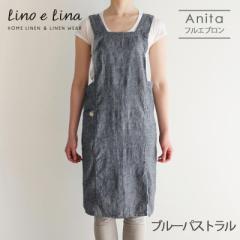 【リーノ・エ・リーナ/Lino e Lina】リネンフルエプロン アニタ<ブルーパストラル>A309