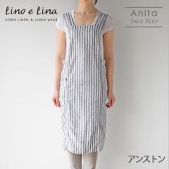 【リーノ・エ・リーナ/Lino e Lina】リネンフルエプロン アニタ<アンストン>A320