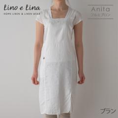 【リーノ・エ・リーナ/Lino e Lina】リネンフルエプロン アニタ<ブラン>A319