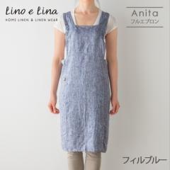 【リーノ・エ・リーナ/Lino e Lina】リネンフルエプロン アニタ<フィルブルー>A324