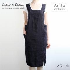 【リーノ・エ・リーナ/Lino e Lina】リネンフルエプロン アニタ<ノワール>A271