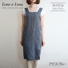 【リーノエリーナ/Lino e Lina】リネンフルエプロン アニタ(アビスブルー)A451