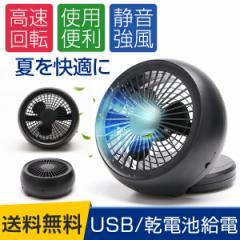 扇風機 USB扇風機 充電式 卓上 静音 ミニ扇風機 大風量 3枚羽根 USBファン デスク パソコン PC  オフィス USB接続 卓上扇風機