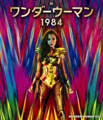 【BLU-R】ワンダーウーマン 1984 ブルーレイ&DVDセット