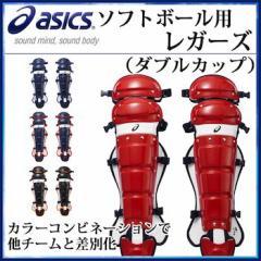 アシックス キャッチャー 用品 ソフトボール レガーズ(ダブルカップ)BPL671 asics