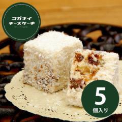ケーキ チーズケーキ お取り寄せ お菓子 砂糖不使用 朝ごはんチーズケーキ [5個入]  ギフト 誕生日  クリスマス