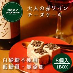 ケーキ チーズケーキ お取り寄せ お菓子 大人の赤ワインチーズケーキ 周五郎のヴァン使用 8個入りBOX 【送料無料】ギフト お歳暮