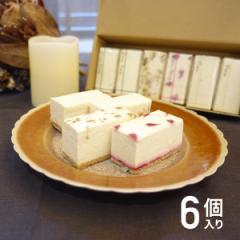 ケーキ チーズケーキ お菓子 白砂糖不使用チーズケーキ お試し4種食べ比べ 春 [6個入り] 【送料無料】母の日 ギフト