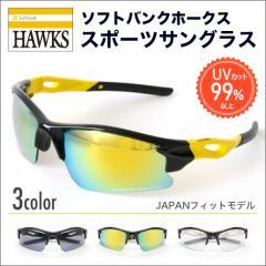 ソフトバンクホークス スポーツサングラス HKS1801