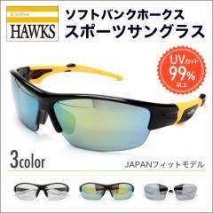 ソフトバンクホークス スポーツサングラス HKS1803