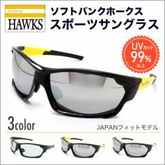 ソフトバンクホークス スポーツサングラス HKS1804