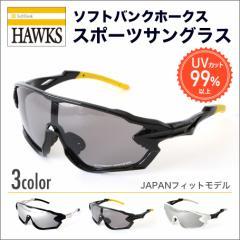 ソフトバンクホークス スポーツサングラス HKS1805