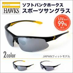 ソフトバンクホークス スポーツサングラス HKS1807