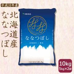北海道産ななつぼし10kg  (5kg×2袋) 精白米