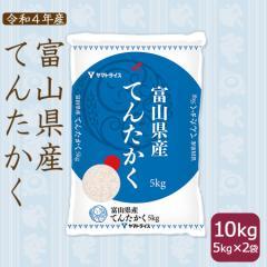 新米 富山県産 てんたかく10kg  (5kg×2袋) 精白米