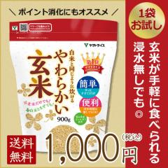 白米と同じように炊けるやわらかい玄米 900g×1袋  お米 送料無料※北海道・沖縄は900円の送料がかかります