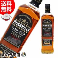 【送料無料】ブッシュミルズ ブラック(ブラックブッシュ) 700ml ウイスキー 40度 並行輸入品