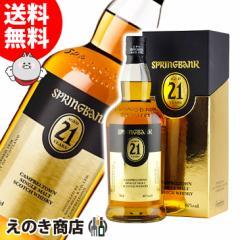 【送料無料】スプリングバンク 21年 700ml シングルモルト スコッチ ウイスキー 46度 並行輸入品