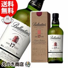 【送料無料】バランタイン 17年 トリビュートリリース 700ml ブレンデッド スコッチ ウイスキー 48度 正規品 箱付