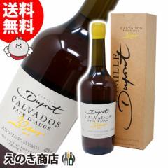 【送料無料】デュポン 20年 700ml カルヴァドス ブランデー 42度 正規品