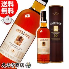 【送料無料】アベラワー10年 700ml シングルモルト ウイスキー 40度 並行輸入品 箱付