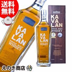 カバラン クラシック 700ml シングルモルト ウイスキー 洋酒 40度