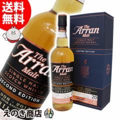 【送料無料】アラン 20年 トリロジー セカンドエディション 700ml シングルモルト スコッチ ウイスキー 50.4度 正規品