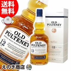 【送料無料】オールドプルトニー 12年 700ml スコッチ ウイスキー 40度 並行輸入品