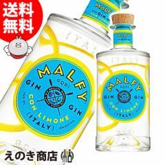 【送料無料】マルフィ ジン 750ml ジン 41度