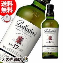【送料無料】数量限定 バランタイン 17年 トリビュートリリース 700ml ブレンデッド スコッチ ウイスキー 48度 正規品