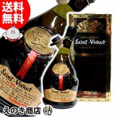 【送料無料】サンヴィヴァン VSOP 700ml アルマニャック ブランデー 40度 並行輸入品