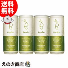 【送料無料】バロークス 缶ワイン 白 250ml×4本 白ワイン スパークリングワイン 辛口 13度 オーストラリア