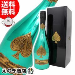 【送料無料】アルマン・ド・ブリニャック グリーン 750ml スパークリングワイン シャンパン 12度 並行輸入品