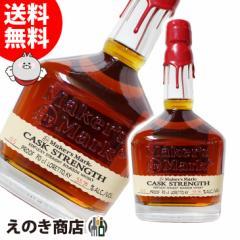 【送料無料】メーカーズマーク カスクストレングス 750ml バーボン ウイスキー 56度 並行輸入品